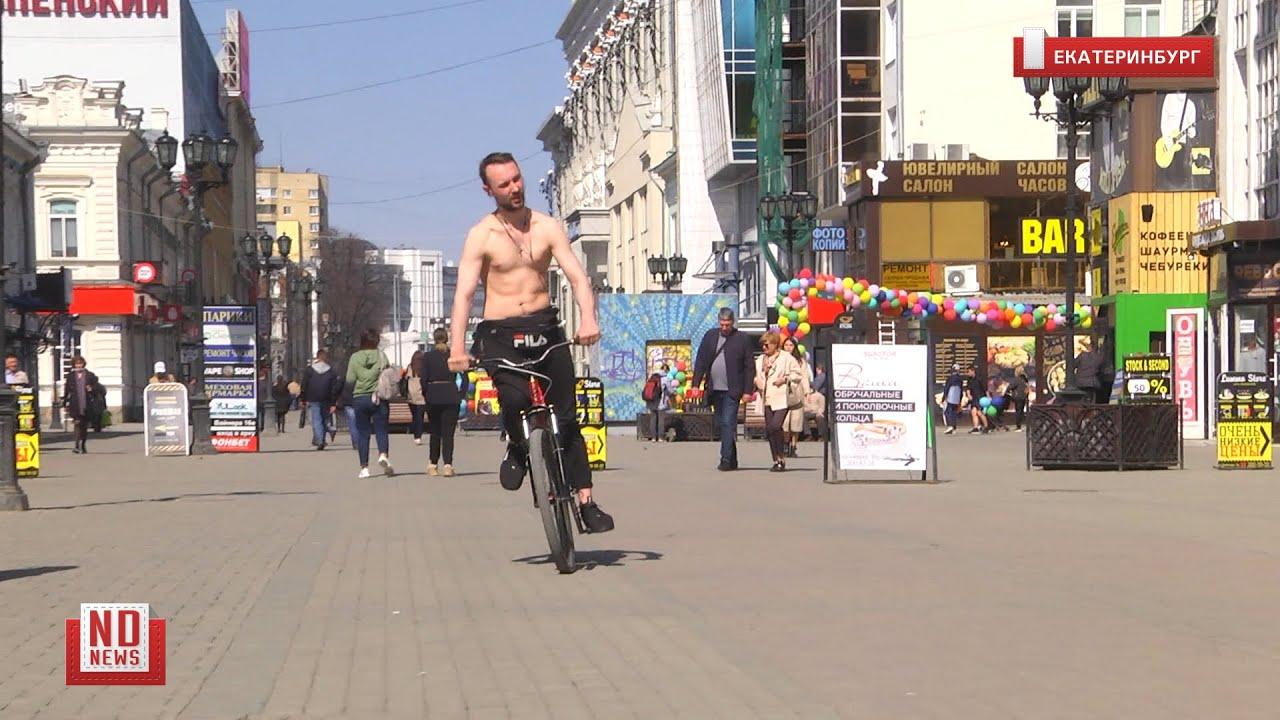 Лето в апреле в Екатеринбурге