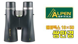 알펜 에이펙스 10x50 쌍안경·망원경 ALPEN® A…