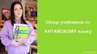 Учебники по китайскому языку. Обзор учебников для студентов и преподавателей!