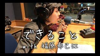 TAMA x 福原希己江 - できること (Radio Session)