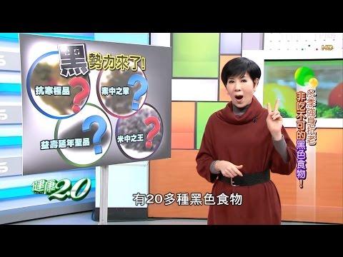 從日本紅到台灣,抗老抗癌非吃不可的黑色食物!健康2.0(完整版)