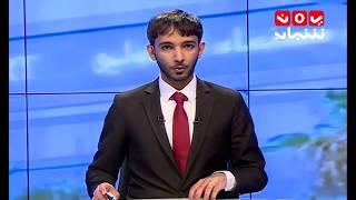 اخبار المنتصف 23-05-2017 تقديم اسامة سلطان | #يمن_شباب