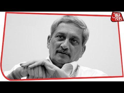 नहीं रहे गोवा के CM पर्रिकर, केंद्र सरकार ने की राष्ट्रीय शोक की घोषणा