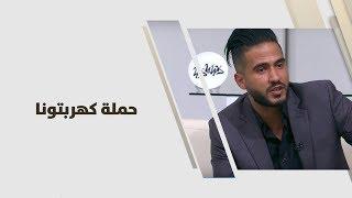 أمجد فريحات وسمر الصوالحي - حملة كهربتونا - نشاطات وفعاليات