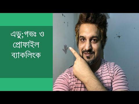 Edu & Gov Backlinks And Profile Link Building - Bangla Tut