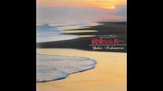 「親愛なる者へ」オリジナル・サウンドトラック February . 1992 00:00 ...