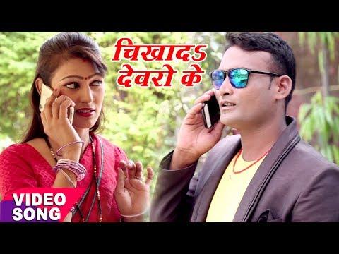 Chikha Deti Devarwo Ke - Piyawa Milal Sutwaiya - Sarvesh Kumar - New Bhojpuri Hit Songs 2017