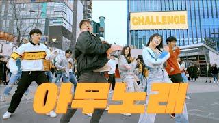 Gambar cover ZICO (지코) _ Any song (아무노래 챌린지) _ 댄스플