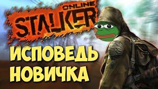 Stalker online глазами новичка в 2020 году