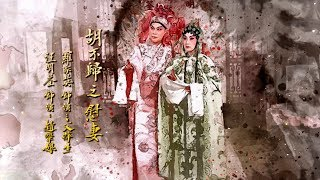 歡樂滿東華2017《羅家英、汪明荃》 胡不歸之慰妻