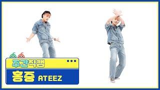 [주간아 미방] ATEEZ HONG JOONG - Deja Vu (에이티즈 홍중 - 데자부) 직캠 l EP.529
