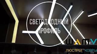 Светодиодный профиль Шату(, 2017-09-26T09:17:22.000Z)