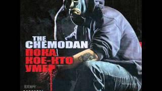 The chemodan-Это высоко