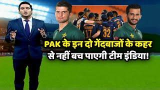 Pakistan cricket news :t20 वर्ल्ड कप में टीम इंडिया के खिलाफ इन चार बोलेरो के साथ उतरेगी पाकिस्तान!