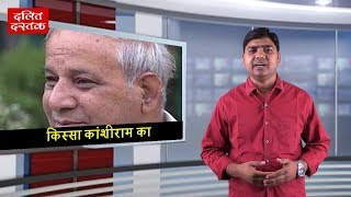 किस्सा कांशीराम का:जब बसपा का एक नेता पार्टी छोड़ गया तो कांशीराम ने क्या कहा?|Kanshi Ram Bsp story