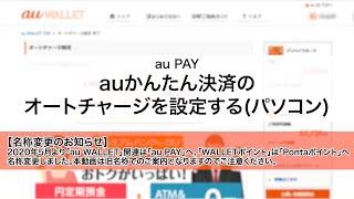 【au WALLET】かんたん決済のオートチャージを設定する(パソコン)