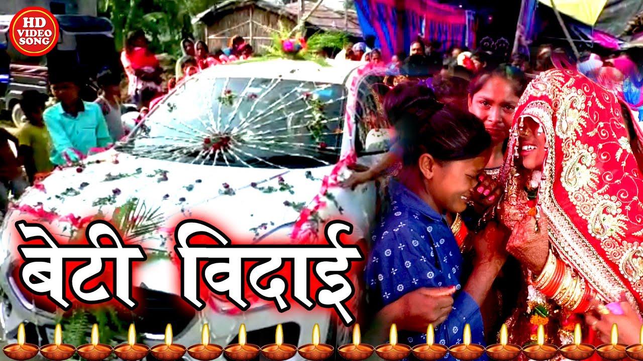 Download बेटी विदाई गीत || पापा के पोसल सुगवा के दिहले उड़ाई || Anshu Priya Paramparik Shadi Vivah Geet