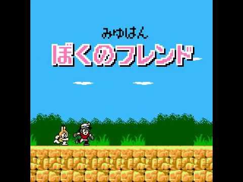 [Kemono Friends] ぼくのフレンド (NES 8-bit Remix)
