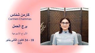 Arab Club توقعات الابراج الاسبوعية من 18 إلى 24 كانون الثاني يناير كارمن شماس بالفيديو