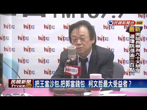 郭王柯結盟沒破局? 王世堅:柯P演政壇「寄生上流」-民視新聞