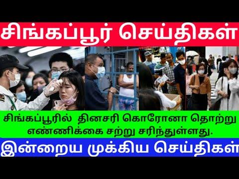 Singapore Tamil News Today | Singapore Govt News Update | Covid-19 | Singapore Workers | #Singapore