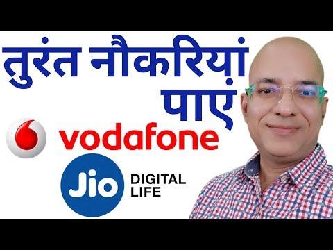 How To Get Job | Jobs In Jio Telecom | Jobs In Vodafone | नौकरी कैसे मिलेगी |