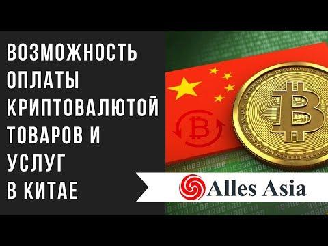 Возможность оплаты криптовалютой товаров и услуг в Китае // Информация для партнеров и клиентов