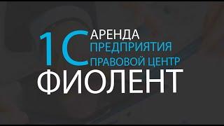 Аренда 1С  (1С в Облаке)(Аренда программ 1С Предприятия 8.3 в интернете. Попробовать бесплатно: http://1c.fiogarant.ru/ - закажите тестовый..., 2016-05-17T07:37:21.000Z)