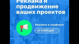 Реклама и продвижение ваших проектов на kirbux.ru