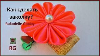 Канзаши. Как сделать цветок из лент? Handmade DIY HD Заколки для волос(Rukodelie Goplay - это идеи для творчества, изготовление цветов из ткани, интересное рукоделие, поделки, шедевры,..., 2017-02-09T17:15:51.000Z)