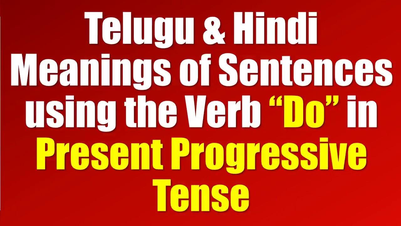 Htt0036 telugu hindi meanings of sentences using the verb do htt0036 telugu hindi meanings of sentences using the verb do in present progressive tense stopboris Images