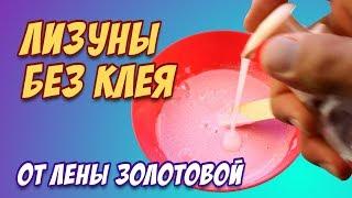 Лизуны без клея от Лены Золотовой / Лизун из жидкого мыла и пасты / Пробуем рецепты