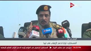 المتحدث باسم الجيش الوطني الليبي: تركيا تدعم الإرهاب في ليبيا