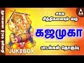 Gajamuga Jukebox Songs of Lord Ganesha Tamil Devotional Songs