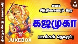 Gajamuga Jukebox - Songs of Lord Ganesha - Tamil Devotional Songs