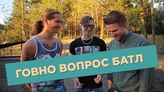Русская рулетка - Говно Вопрос Батл