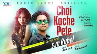 Chai Kache Pete Tomay | S.M Rubel | Hasib Shah | Tanvir | Joy | Bangla New Music | 2017
