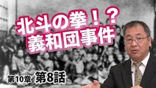 リアル「北斗の拳」義和団事件【CGS ねずさん 日本の歴史 10-8】