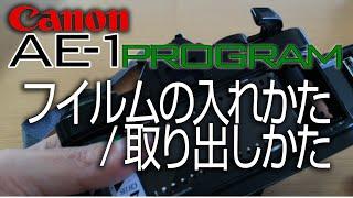 【Canon AE-1 PROGRAM】: フイルムの入れかた(装填)、取り出しかた