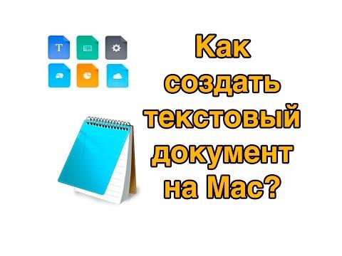 Как создать текстовый документ на мак ? How To Create A .txt Document For Mac?