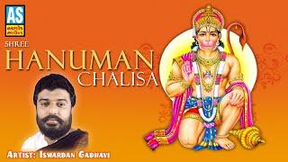 Hanuman Chalisa [Full Song] Ishardan Gadhvi Lok Varta | Anjani No Jayo | Gujarati Devotional Song