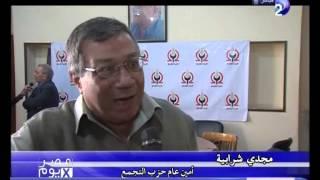 حزب التجمع يعلن دعم السيسى ويفتح مقاره لحملة المشير