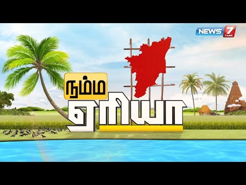 Namma Area Evening Express News | 16.12.19 | News7 Tamil