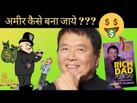 Rich Dad Poor Dad Summary in Hindi - Book Review | How to Get Rich | Robert Kiyosaki