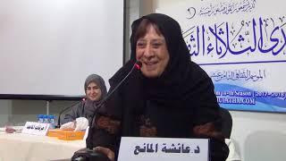 كلمة الدكتورة عائشة المانع | تكريم منتدى الثلاثاء الثقافي