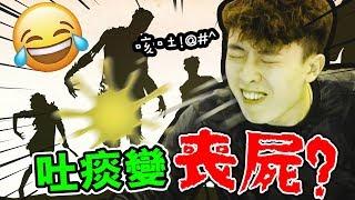 【如果「吐痰」能製造喪屍🧟♂️!?】吃的我口水吧~🤣搞笑精華:地痞街區#2