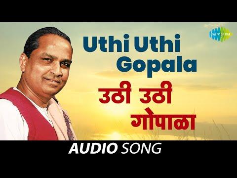 Uthi Uthi Gopala | Audio Song | Pt. Kumar Gandharva | Dev Deenaghari Dhavala -Drama