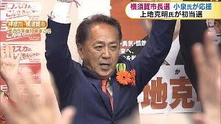 任期満了に伴う神奈川県横須賀市の市長選は25日に投開票が行われ、新人...