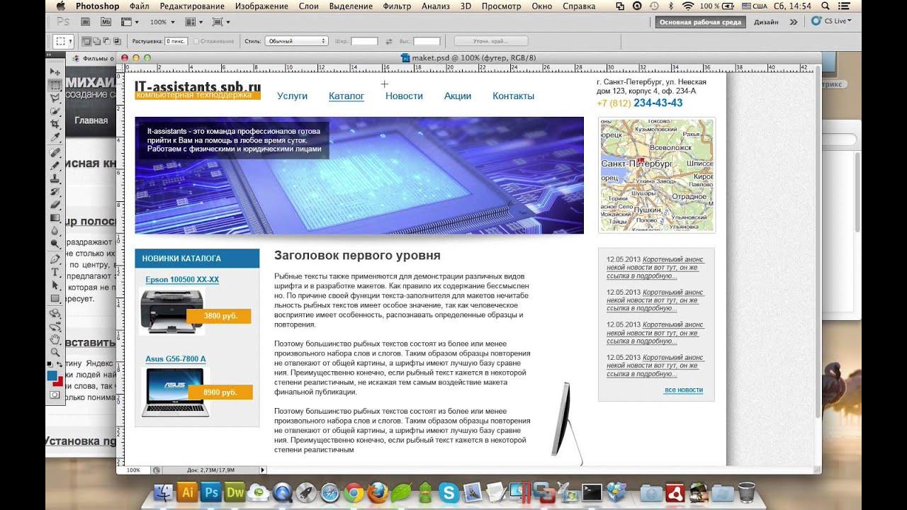 Видео создания сайта на битрикс 1с битрикс 1 лицензия 1 сайт