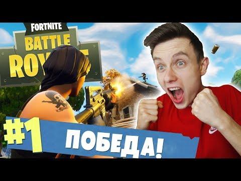 МОЯ ПЕРВАЯ ПОБЕДА! [Fortnite: Battle Royale]